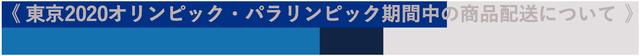 東京,2020,オリンピック,パラリンピック,期間中,商品配送,遅延,について